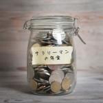 サラリーマンが老後に貰える年金の平均