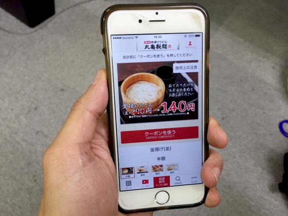 丸亀製麺 アプリ